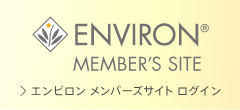 エンビロンメンバーズサイト